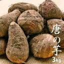 【特別栽培】 唐の芋(里芋) 3kg 【岐阜産】【無農薬・無...