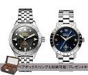 ヴィヴィアン ウエストウッド vivienne westwood 腕時計 ペアウォッチ 収納BOX付き シルバー VV160BKSLVV152NVSL
