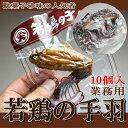 業務用 若鶏の手羽焼1本入 10個パック焼き鳥(やきとり) おつまみ 珍味 駄菓子 ブロイラー