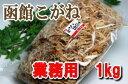 業務用 函館こがね(皮付きさきいか)1kg 【メール便不可】 【1991】
