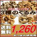 送料無料 メープル・塩キャラメル・生姜3種の味付くるみお試しパックメール便代引不可 クルミ おつまみ ミックスナッツ ドライフルーツ 送料無料