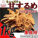 業務用 ちょっピリッ!甘するめ 1kg(メール便不可)するめ いか 珍味 おつまみ 甘のしいか 05P08Feb15