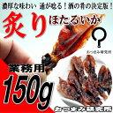 国産 炙りほたるいか 150g 業務用(メール便不可)  【2643】
