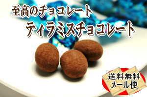 ティラミスアーモンドチョコレート チョコレート