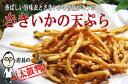 業務用 さきいかの天ぷら500g 【メール便不可】 【1664】