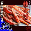 純国産 鮭とば 300g 業務用 【1600】