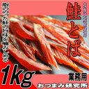純国産 鮭とば 1kg 業務用 【1602】