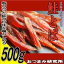 純国産 鮭とば 500g 業務用 【1601】