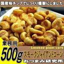 業務用 スモークジャイアントコーン500g 【2433】