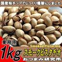 業務用 スモークピスタチオ1kg 【2431】