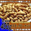 送料無料 スモークピーナッツ400g お試しパックメール便 【2435】