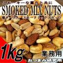 スモークミックスナッツ(焼チーズ入り) 1kg 業務用 【2438】