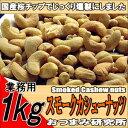 無塩スモークカシューナッツ1kg 業務用燻製カシュナッツ くん製 スモークナッツ 【2529】