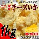 業務用チーズいか 1kgするめ スルメ イカ イカチーズ おつまみ 珍味 【2442】