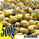 無塩カシューナッツ 500g 業務用無添加 無塩 ナッツ 【2525】