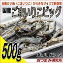 国産ごまいりこビッグ 500g お徳用パック 【2535】...