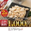 【お試し送料無料】オーストラリア産ピーナッツ 150g×2パックセット【メール便発送※代引き不可】【1804×2】