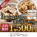 【お試し送料無料】 メープル・塩キャラメル・生姜3種の味付く...