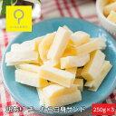 訳あり 不揃いチーズと鱈の白身サンド 250g 3パックセット おつまみ研究所