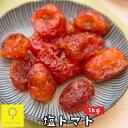 塩トマト 1kg おつまみ研究所