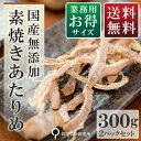 送料無料 国産無添加 素焼きあたりめ300g お徳用2パックセット 【1839 ×2】