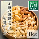 スモークミックスナッツ(カシューナッツ、焼チーズ入り) 1kg 業務用 【2650】