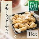スモークピーナッツ