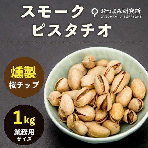業務用 スモークピスタチオ1kg 【2431】の商品画像