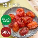 塩トマト 500g【2644】