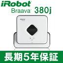 お掃除ロボット 床拭きロボット『ブラーバ380j』アイロボット iRobot Braava 380j