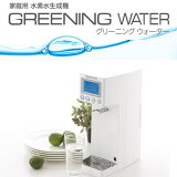 家庭用水素水生成機 水素水サーバー『グリーニングウォーター』GREENING WATER/HDW0001/HDW0002
