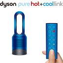 ダイソン 空気清浄機能付ファンヒーター/扇風機Pure Hot + Cool Link『HP02IB アイアン/ブルー』