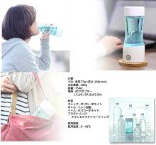 わけありポケット旧パッケージ水素水ポケット水素水サーバー充電式ケータイ『水素水ボトルポケット』メーカー保証1年・水素水生成器pocket