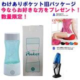 わけありポケット 旧パッケージ水素水 ポケット 水素水サーバー充電式 ケータイ『水素水ボトル ポケット 』メーカー保証1年・水素水生成器 pocket