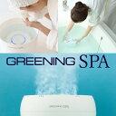 『グリーニングスパ』GREENING SPAシナジートレーディング お風呂用水素水生成器メーカー保証1年