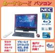 NEC デスクトップパソコン Windows7 中古パソコン デスクトップ 一体型 本体 Kingsoft Office付き Core i5 ブルーレイ 地デジ/BS/CS 4GB/2TB VN770/ES クランベリーレッド 送料無料 【中古】