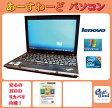 ノートパソコン Windows7 中古パソコン ノート Kingsoft Office付き レノボ X201s Core i7 HDD/250GB メモリ/4GB 送料無料 【中古】
