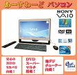 液晶一体型 パソコン SONY PCG-11212N ホワイト Windows 7 21.5インチワイド Core i3 DVD 地デジ Kingsoft Office付 送料無料 【中古】