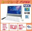 NEC デスクトップパソコン Windows7 中古パソコン デスクトップ 一体型 本体 Kingsoft Office付き Celeron DVD 地デジ 4GB/1TB VN370/ES ファインホワイト 送料無料 【中古】