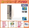 NEC デスクトップパソコン Windows7 中古パソコン デスクトップ 本体 Kingsoft Office付き Core 2 Duo DVD 2GB/160GB MY29R/A-A(PC-MY29RAZ7A) 送料無料 【中古】