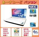 NEC ノートパソコン Windows7 中古パソコン ノート 本体 Kingsoft Office付き Core i5 DVD 8GB/750GB LS550/FS ホワイト 送料無料 【中…