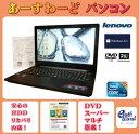レノボ ノートパソコン Windows8.1 中古パソコン ノート 本体 送料無料