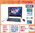 NEC デスクトップパソコン Windows7 中古パソコン デスクトップ 一体型 本体 Kingsoft Office付き Core i7 ブルーレイ 地デジ/BS/CS 8GB/2TB VN770/FS レッド 送料無料 【中古】