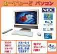 NEC デスクトップパソコン Windows7 中古パソコン デスクトップ 一体型 本体 Kingsoft Office付き Core i5 ブルーレイ 地デジ/BS/CS 4GB/1TB VW770/W ホワイト 送料無料 【中古】