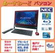中古パソコン Windows7 デスクトップ 一体型 Kingsoft Office付き NEC PC-VN770GS3ER クランベリーレッド Core i7 HDD/2TB メモリ/8GB ブルーレイ 地デジ/BS/CS 送料無料 【中古】