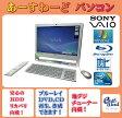 中古パソコン Windows7 デスクトップ 一体型 Kingsoft Office付き SONY PCG-2Q2N ホワイト Core 2 Duo HDD/1TB メモリ/4GB ブルーレイ 地デジ 送料無料 【中古】