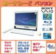中古パソコン Windows7 デスクトップ 一体型 Kingsoft Office付き SONY VPCJ118FJ ホワイト Core i5 HDD/1TB メモリ/4GB ブルーレイ 地デジ/BS/CS 送料無料 【中古】