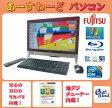 富士通 デスクトップパソコン Windows7 中古パソコン デスクトップ 一体型 本体 Kingsoft Office付き Core i7 ブルーレイ 地デジ/BS/CS 8GB/2TB FH56/GD レッド 送料無料 【中古】