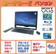 SONY デスクトップパソコン Windows7 中古パソコン デスクトップ 一体型 本体 Kingsoft Office付き Core i5 ブルーレイ 地デジ/BS/CS 4GB/1TB PCG-11211N マットブラック 送料無料 【中古】