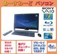SONY デスクトップパソコン Windows7 中古パソコン デスクトップ 一体型 本体 Kingsoft Office付き Core 2 Duo ブルーレイ 地デジ/BS/CS 4GB/1TB PCV‐A1116N シルバー 送料無料 【中古】